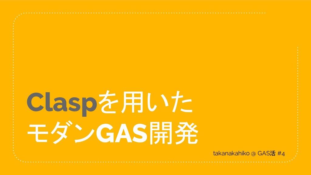 Claspを用いた モダンGAS開発 takanakahiko @ GAS活 #4