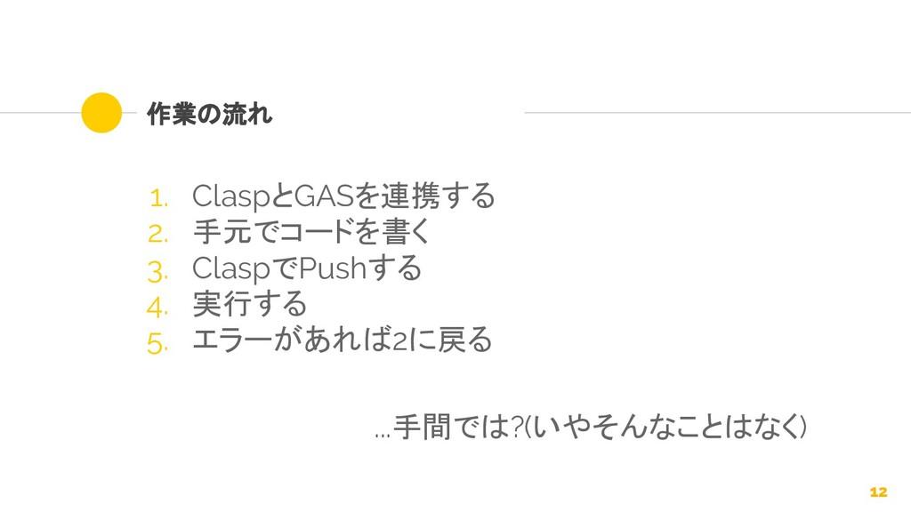 作業の流れ 1. ClaspとGASを連携する 2. 手元でコードを書く 3. ClaspでP...