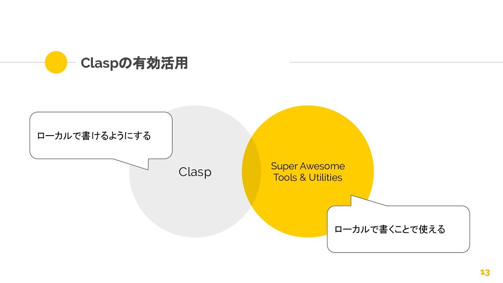 Super Awesome Tools & Utilities Clasp 13 ローカルで書...