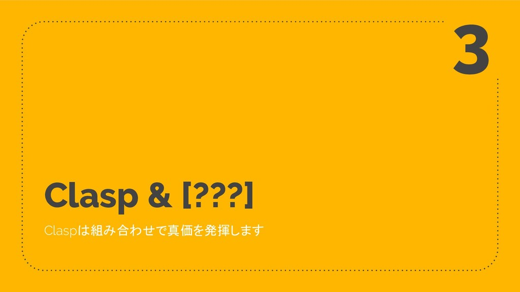 Clasp & [???] Claspは組み合わせで真価を発揮します 3