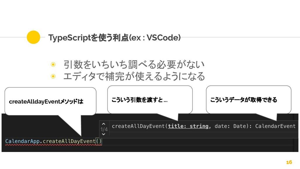 TypeScriptを使う利点(ex : VSCode) ◉ 引数をいちいち調べる必要がない ...