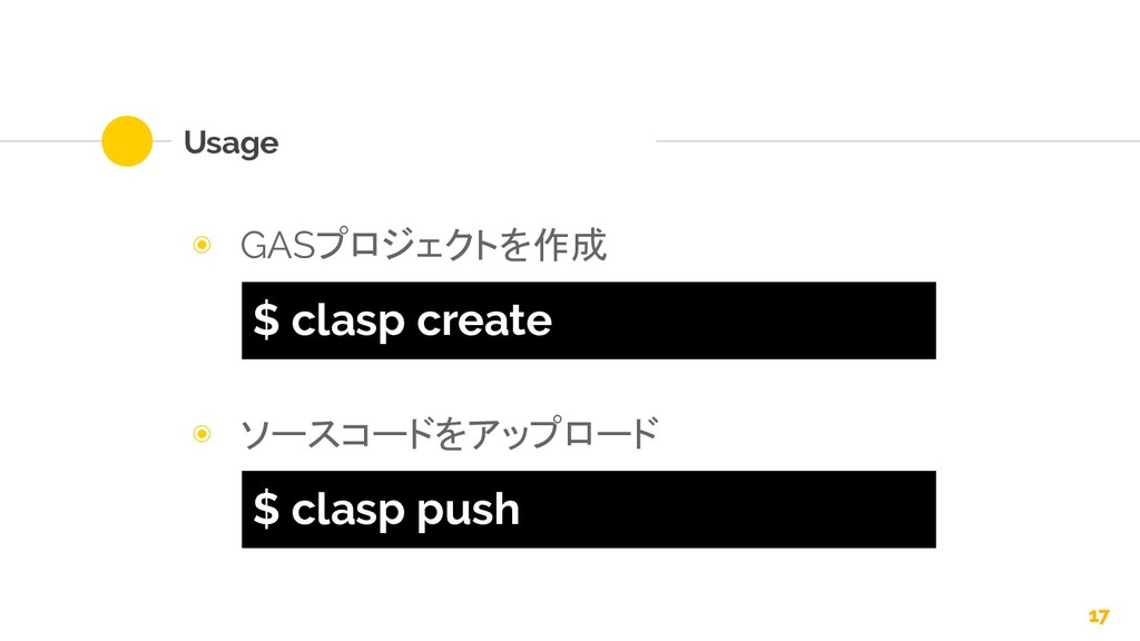 Usage 17 $ clasp create ◉ GASプロジェクトを作成 $ clasp ...