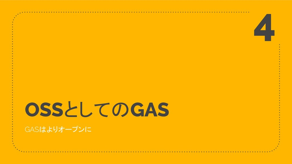 OSSとしてのGAS GASはよりオープンに 4