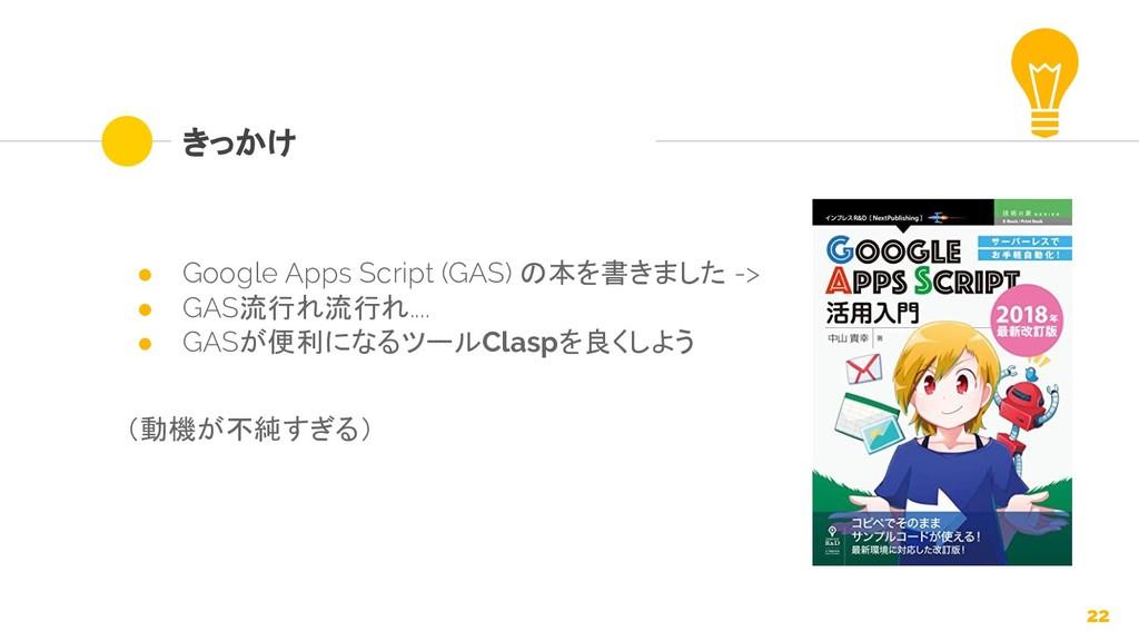 ● Google Apps Script (GAS) の本を書きました -> ● GAS流行れ...