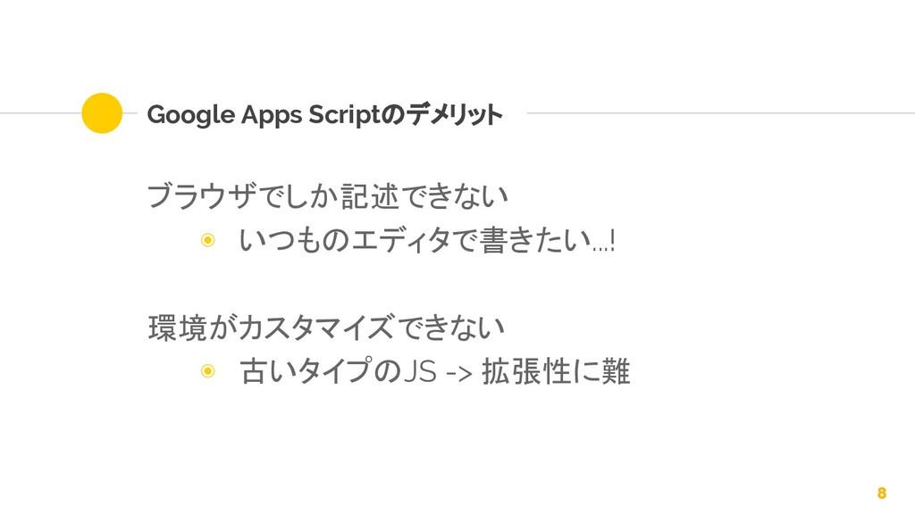 Google Apps Scriptのデメリット ブラウザでしか記述できない ◉ いつものエデ...