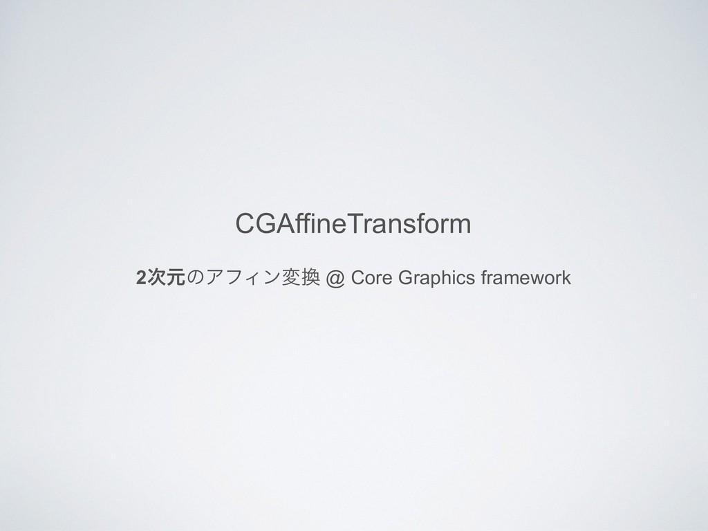 CGAffineTransform 2ݩͷΞϑΟϯม @ Core Graphics fr...
