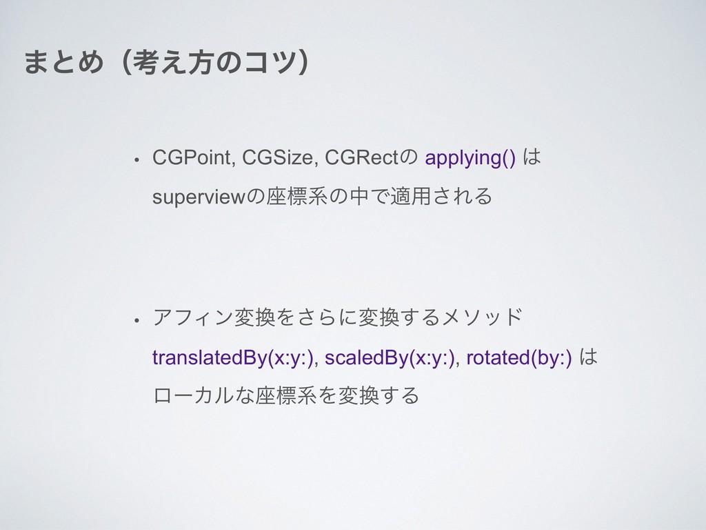 ·ͱΊʢߟ͑ํͷίπʣ • CGPoint, CGSize, CGRectͷ applying...