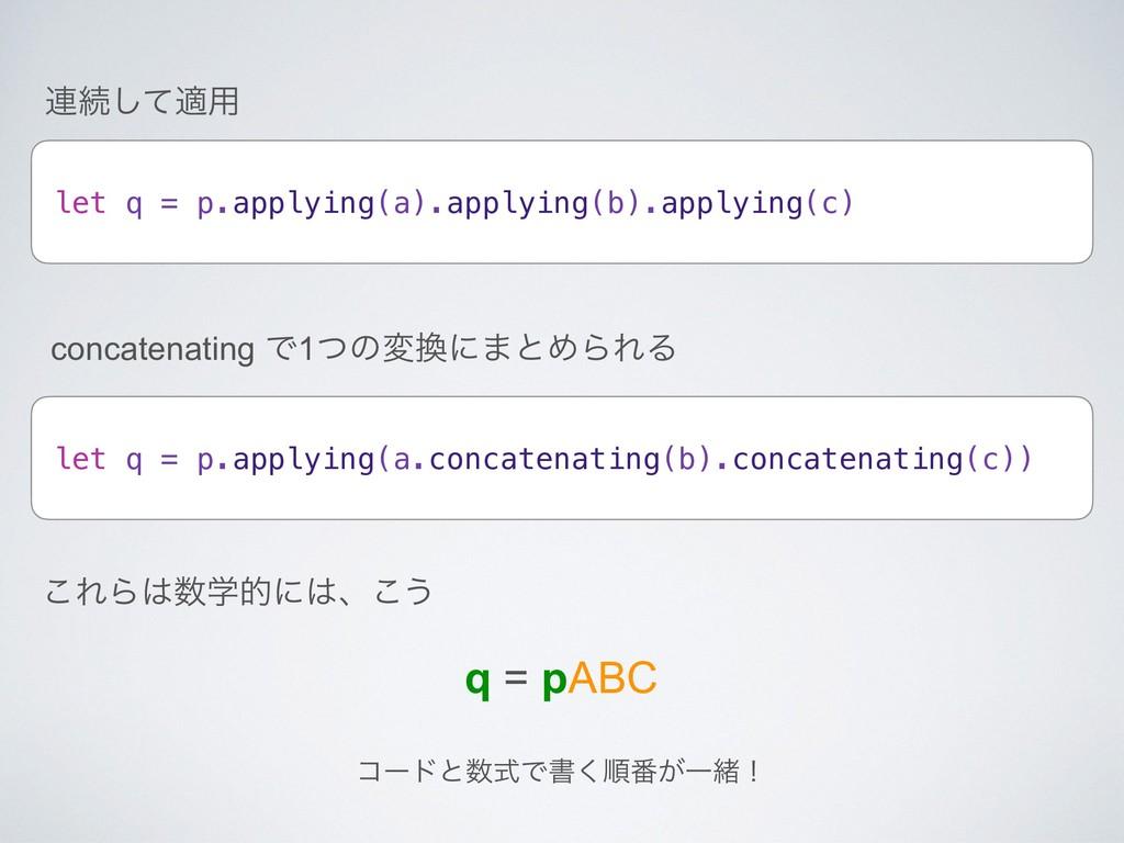 q = pABC let q = p.applying(a).applying(b).appl...