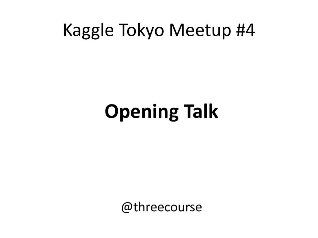 Kaggle Tokyo Meetup #4 Opening Talk @threecourse