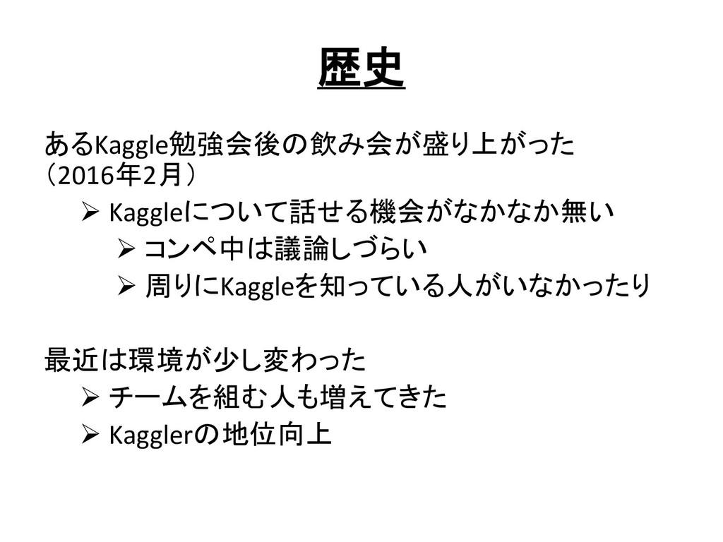 歴史 あるKaggle勉強会後の飲み会が盛り上がった (2016年2月)  Kaggleにつ...