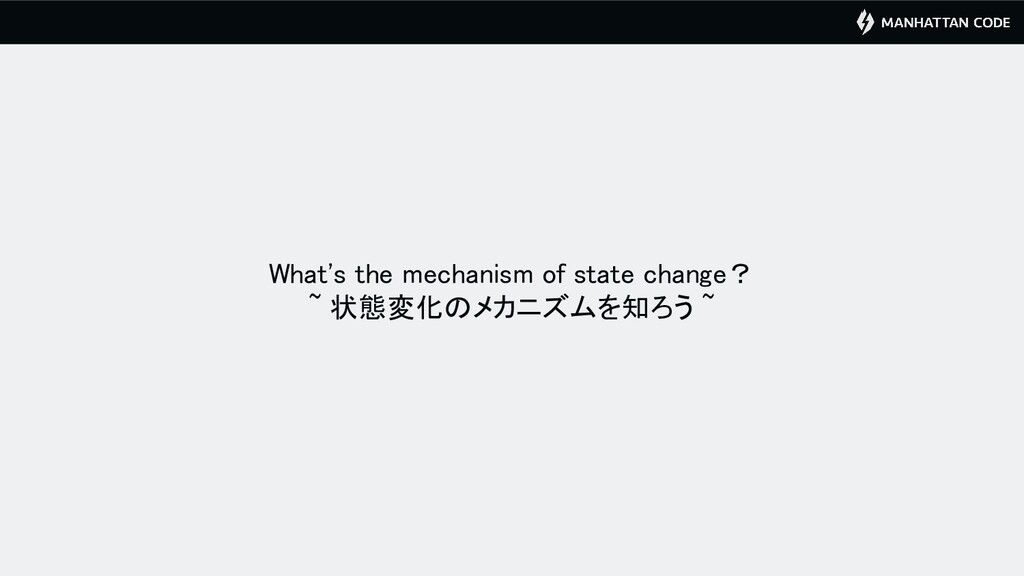 What's the mechanism of state change?