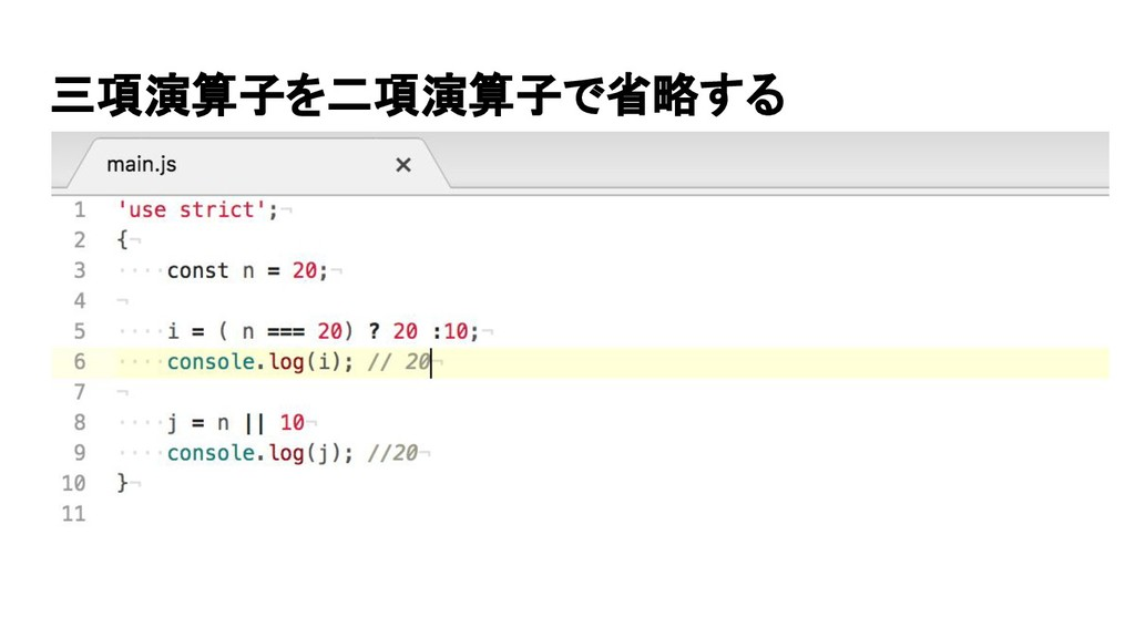 三項演算子を二項演算子で省略する