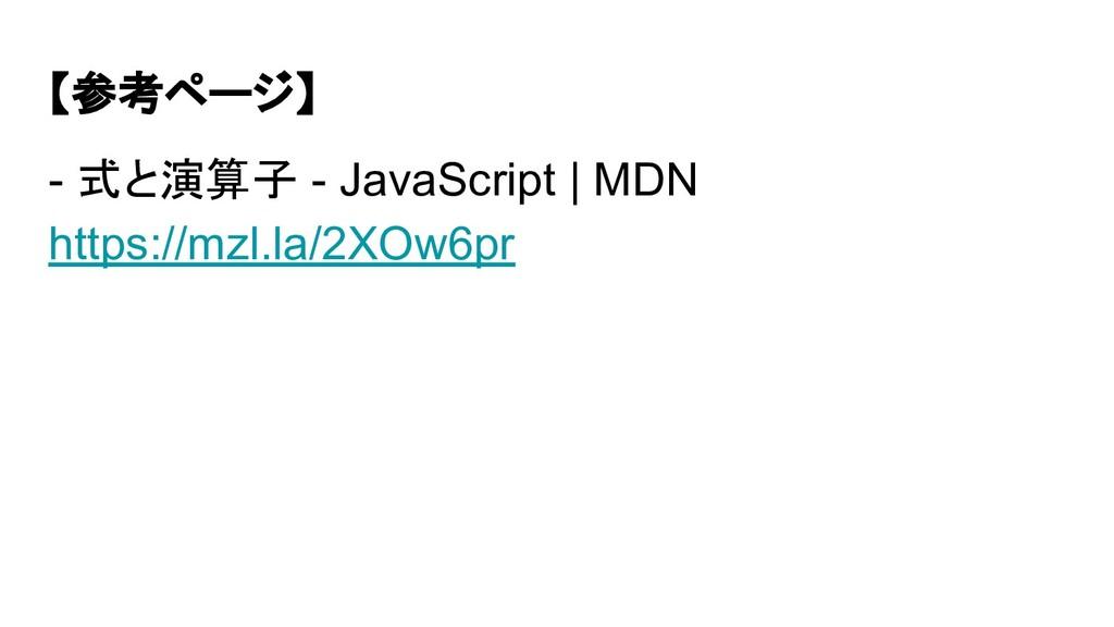 【参考ページ】 - 式と演算子 - JavaScript | MDN https://mzl....