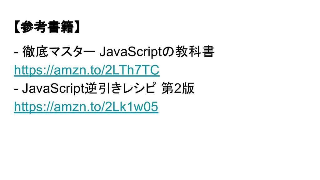 【参考書籍】 - 徹底マスター JavaScriptの教科書 https://amzn.to/...