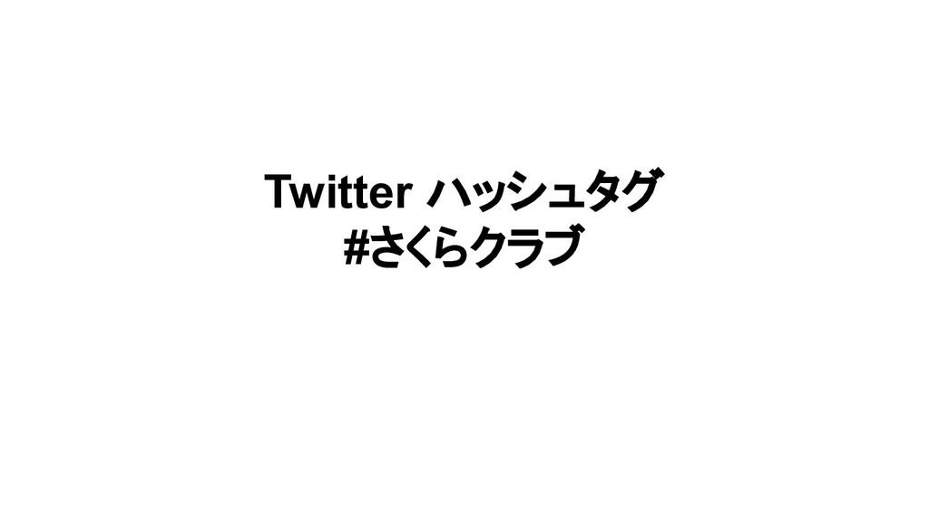 Twitter ハッシュタグ #さくらクラブ