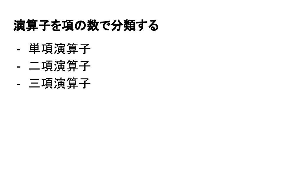 演算子を項の数で分類する - 単項演算子 - 二項演算子 - 三項演算子