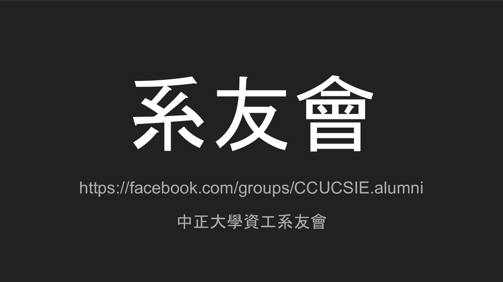 系友會 https://facebook.com/groups/CCUCSIE.alumni ...