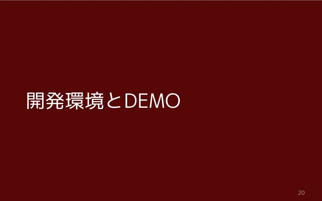 20 開発環境とDEMO