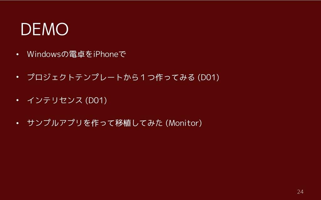24 • Windowsの電卓をiPhoneで • プロジェクトテンプレートから1つ作ってみる...