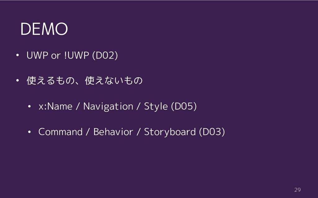 29 • UWP or !UWP (D02) • 使えるもの、使えないもの • x:Name ...