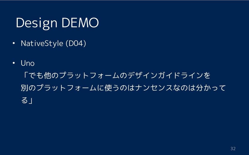 32 • NativeStyle (D04) • Uno 「でも他のプラットフォームのデザイ...