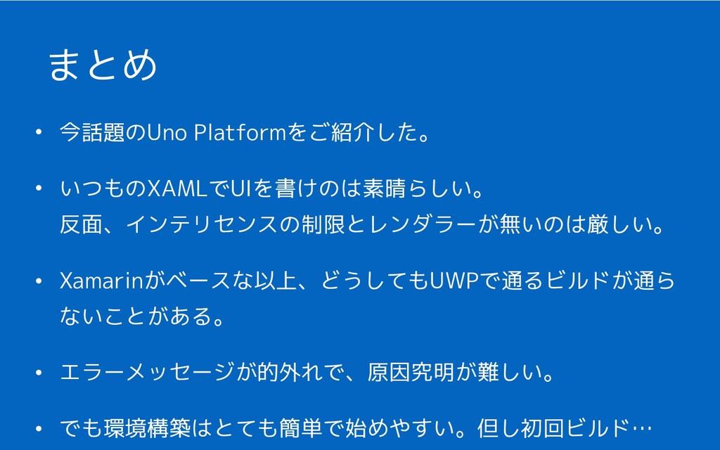 • 今話題のUno Platformをご紹介した。 • いつものXAMLでUIを書けのは素晴ら...