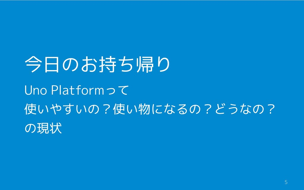 今日のお持ち帰り 5 Uno Platformって 使いやすいの?使い物になるの?どうなの? ...
