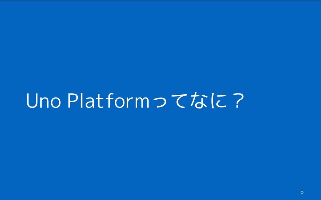 Uno Platformってなに? 8