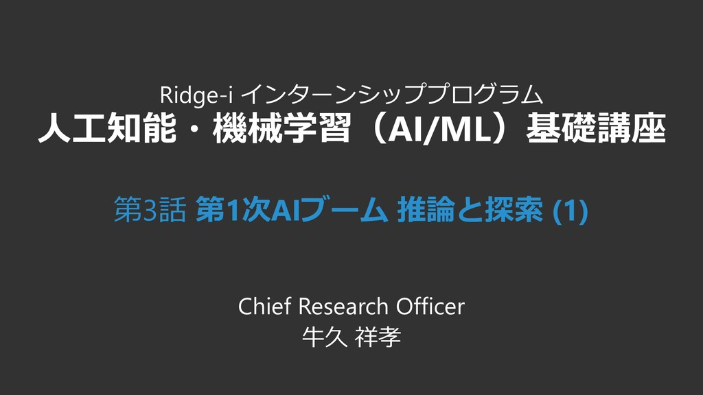 Ridge-i インターンシッププログラム 人工知能・機械学習(AI/ML)基礎講座 第3話 ...