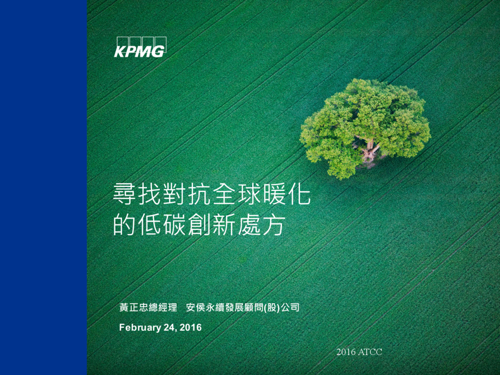 1 © 2016 KPMG Sustainability Consulting Co., Lt...