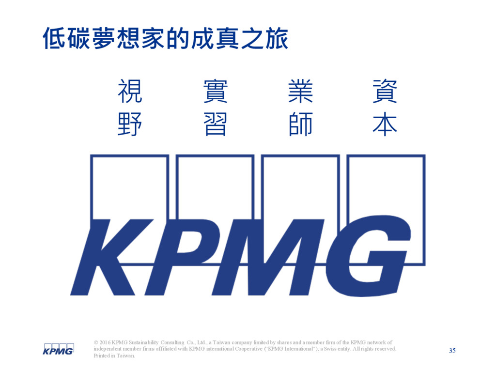 35 © 2016 KPMG Sustainability Consulting Co., L...