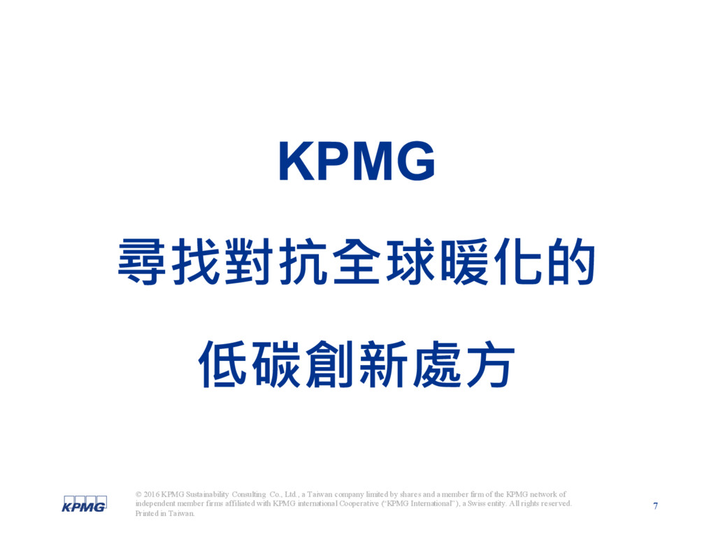 7 © 2016 KPMG Sustainability Consulting Co., Lt...