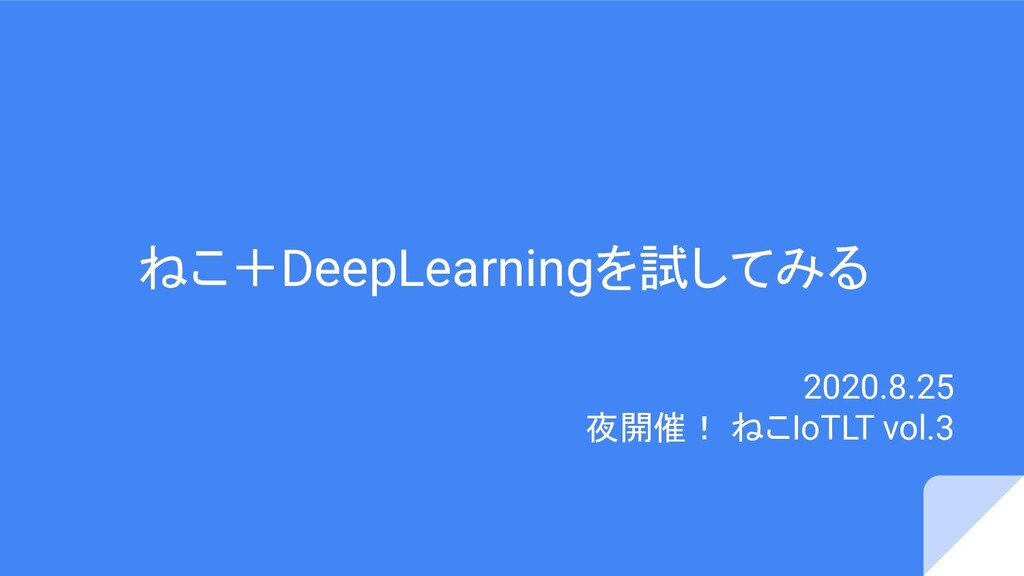 ねこ+DeepLearningを試してみる 2020.8.25 夜開催! ねこIoTLT vo...