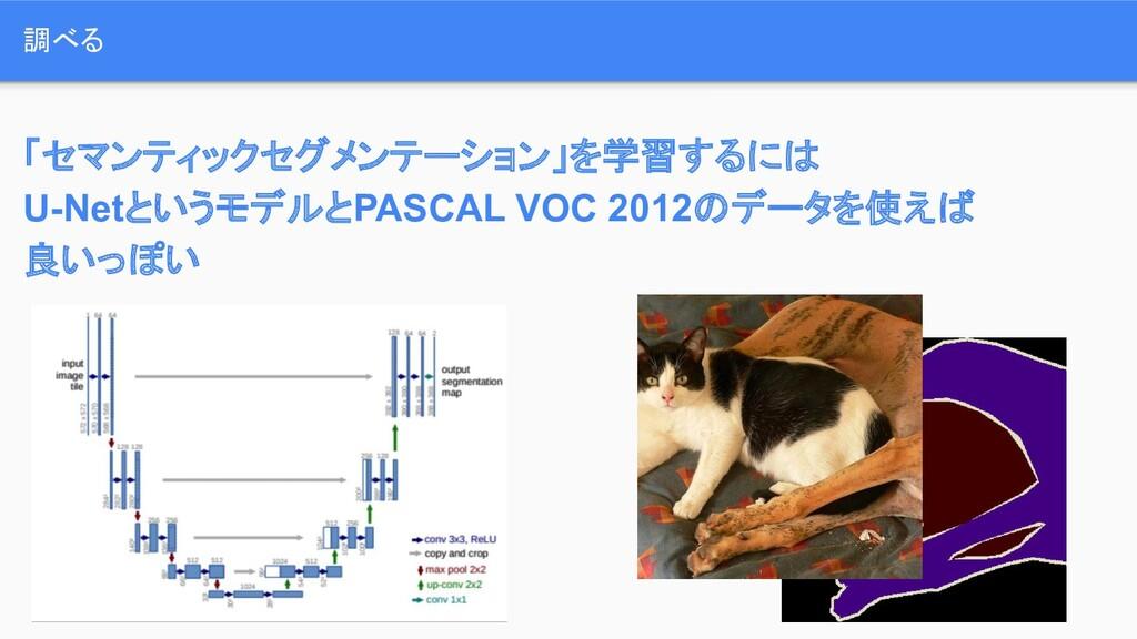 「セマンティックセグメンテーション」を学習するには U-NetというモデルとPASCAL VO...