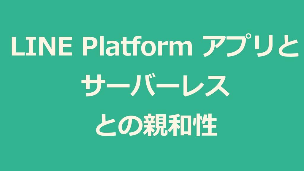 LINE Platform アプリと サーバーレス との親和性