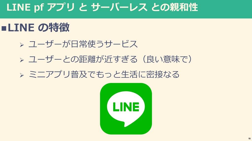 LINE pf アプリ と サーバーレス との親和性 nLINE の特徴 Ø ユーザーが⽇常使...