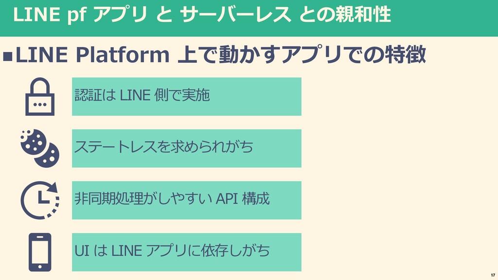 LINE pf アプリ と サーバーレス との親和性 nLINE Platform 上で動かす...