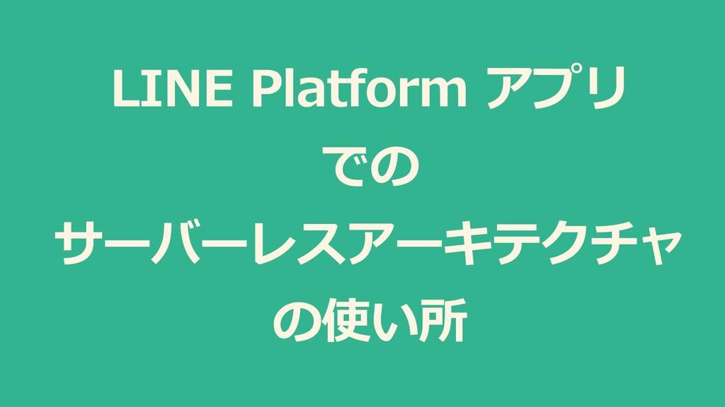 LINE Platform アプリ での サーバーレスアーキテクチャ の使い所