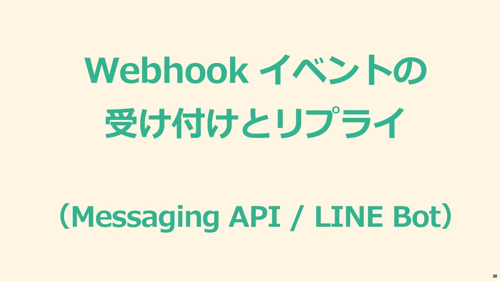 Webhook イベントの 受け付けとリプライ (Messaging API / LINE B...