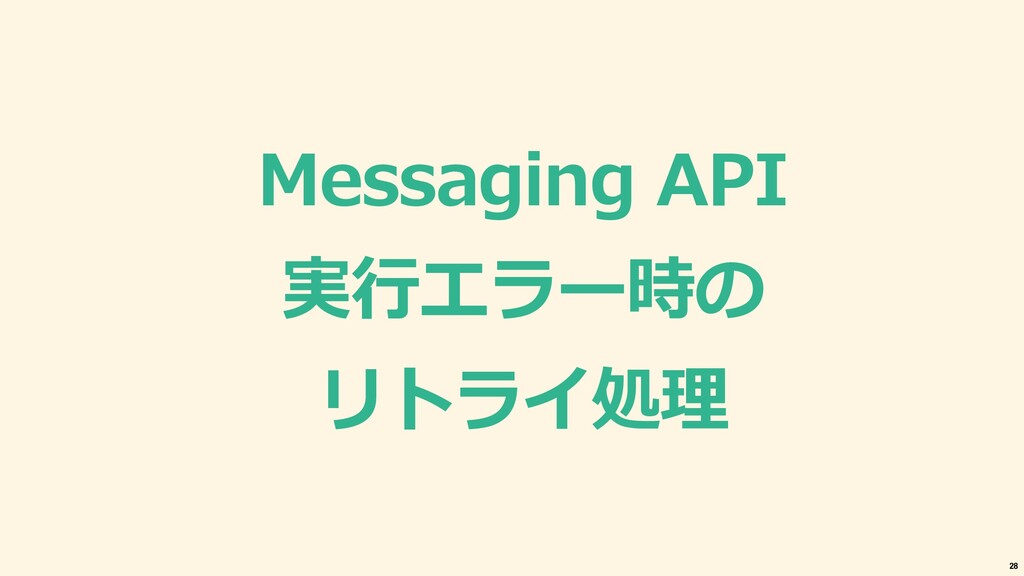 Messaging API 実⾏エラー時の リトライ処理 28
