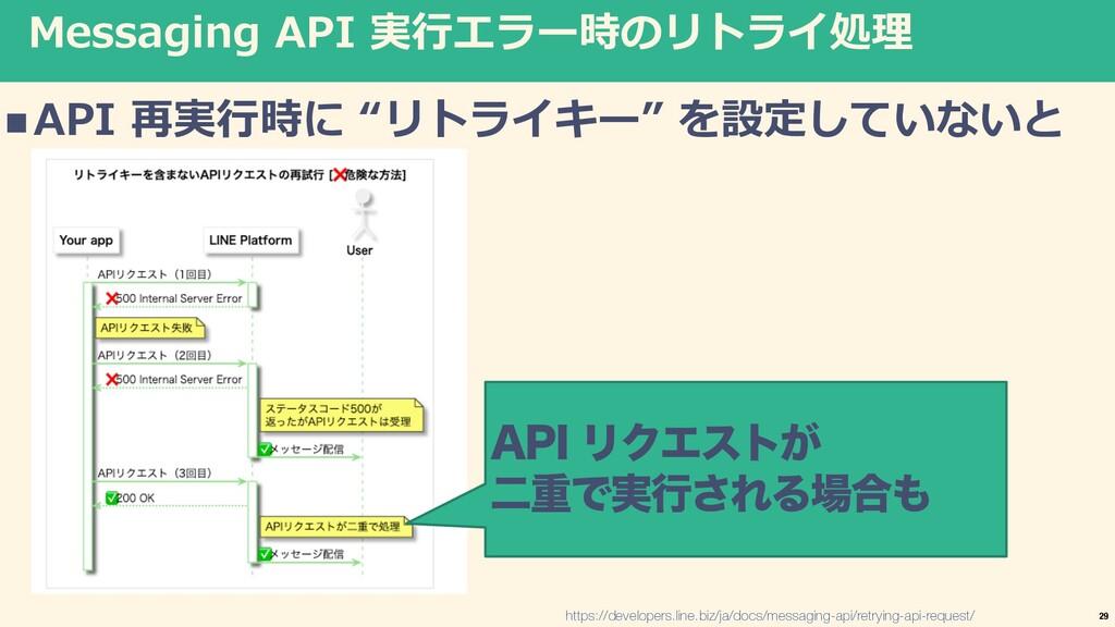 "Messaging API 実⾏エラー時のリトライ処理 nAPI 再実⾏時に ""リトライキー""..."