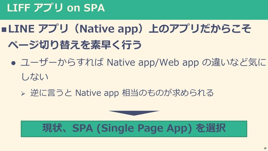 LIFF アプリ on SPA nLINE アプリ(Native app)上のアプリだからこそ...