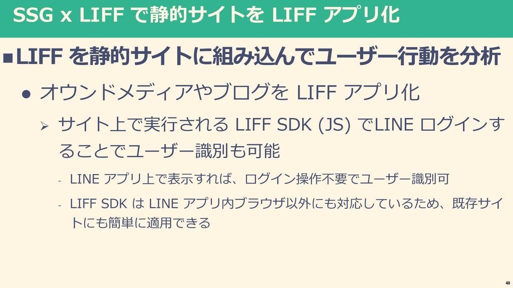 SSG x LIFF で静的サイトを LIFF アプリ化 nLIFF を静的サイトに組み込んで...
