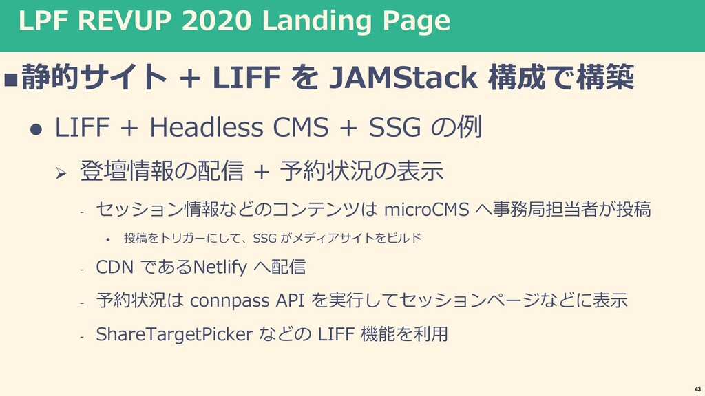 LPF REVUP 2020 Landing Page n静的サイト + LIFF を JAM...