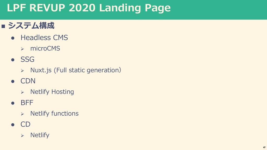 LPF REVUP 2020 Landing Page n システム構成 l Headless...