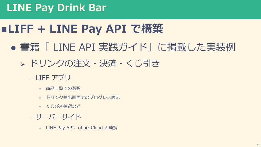 LINE Pay Drink Bar nLIFF + LINE Pay API で構築 l 書...