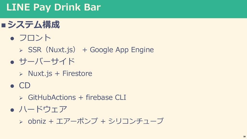LINE Pay Drink Bar n システム構成 l フロント Ø SSR(Nuxt.j...