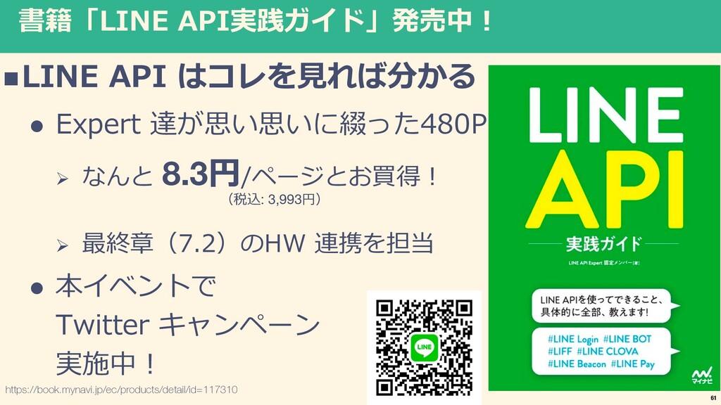 書籍「LINE API実践ガイド」発売中︕ nLINE API はコレを⾒れば分かる l Ex...