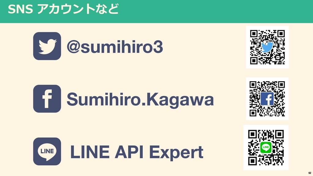 SNS アカウントなど @sumihiro3 Sumihiro.Kagawa LINE API...