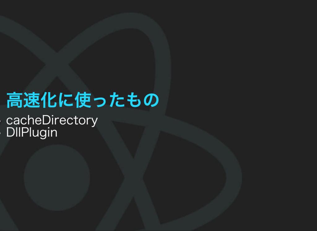 高速化に使ったもの cacheDirectory DllPlugin